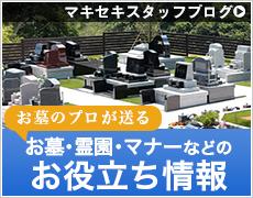 お墓のプロが送るお墓・霊園・マナーなどのお役立ち情報
