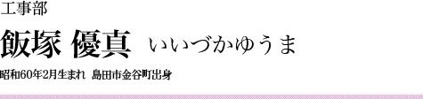 飯塚 優真 1
