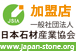 牧之原石材は、一般社団法人日本石材産業協会 加盟店 です。