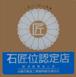牧之原石材は、経済産業省公認、石の最高権威「石匠位」が在籍しています