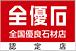 牧之原石材は、一般社団法人 全国優良石材店の会 認定店 です。