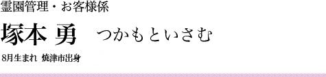塚本 勇 1