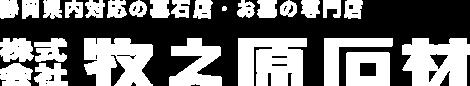 静岡県内対応の墓石店・お墓の専門店 株式会社 牧之原石材