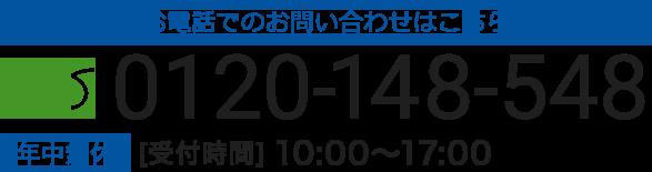お電話でのお問い合わせはこちら 0120-148-548 [受付時間] 10:00〜17:00