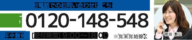 お電話でのお問い合わせはこちら 0120-148-677 年中無休 [受付時間] 9:00〜18:00 ※年末年始除く 担当:影山