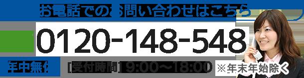 お電話でのお問い合わせはこちら 0120-148-677 年中無休 [受付時間] 9:00〜18:00 ※年末年始除く
