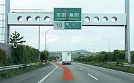 静岡県東部地域画像