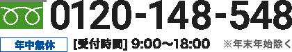 0120-148-677 年中無休 [受付時間] 9:00〜18:00 ※年末年始除く