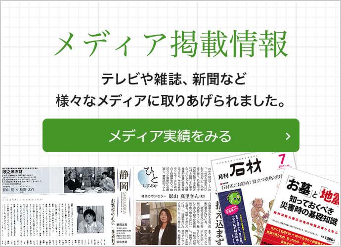 メディア掲載情報 テレビや雑誌、新聞など様々なメディアに取りあげられました。