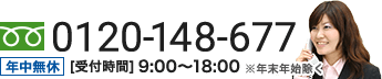 0120-148-677 年中無休[受付時間]9:00〜18:00※年末年始除く