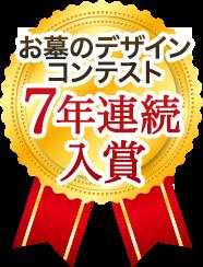 お墓のデザインコンテスト7年連続入賞