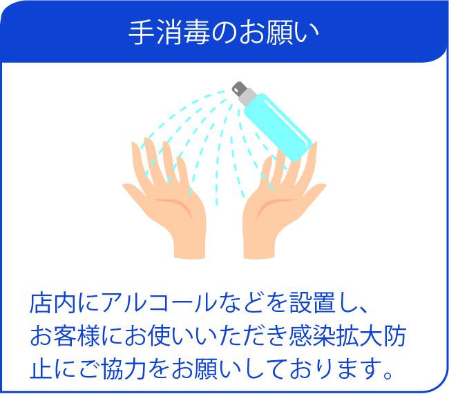 手消毒のお願い