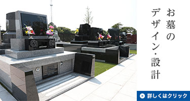 お墓の デザイン・設計