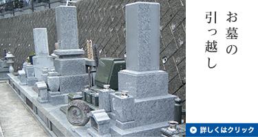お墓の 引っ越し