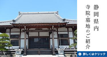 静岡県内 寺院・墓地のご紹介