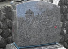温かさが伝わる文字の彫り