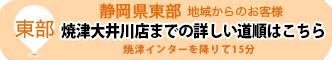 toubu_btn_02