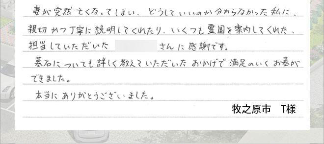 img_voice_08_02