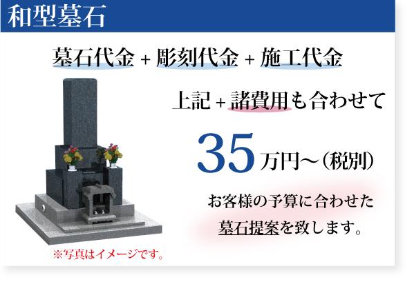和型墓石価格