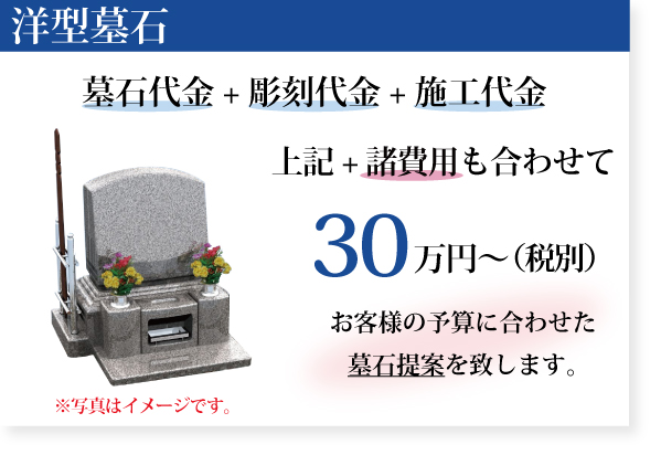 洋型墓石価格
